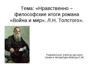 Тема: «Нравственно – философские итоги романа «Война и мир». Л.Н. Толстого». Раз