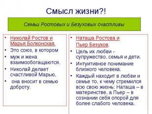 Смысл жизни?! Семьи Ростовых и Безуховых счастливы Николай Ростов и Марья Болкон