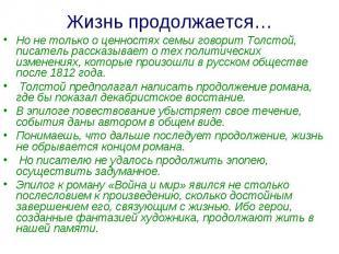 Жизнь продолжается…Но не только о ценностях семьи говорит Толстой, писатель расс