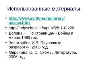 Использованные материалы. http://www.syntone.ru/library/advice.html http://helps