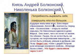 Князь Андрей Болконский. Николенька Болконский.Потребность выразить себя, соверш
