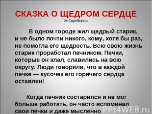 СКАЗКА О ЩЕДРОМ СЕРДЦЕ М.Скребцова  В одном городе жил щедрый старик, и не было