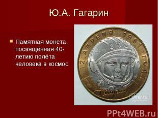 Ю.А. Гагарин Памятная монета, посвящённая 40-летию полёта человека в космос