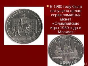 В 1980 году была выпущена целая серия памятных монет «Олимпийские игры 1980 года