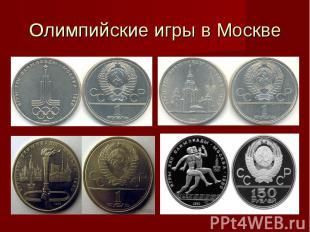 Олимпийские игры в Москве