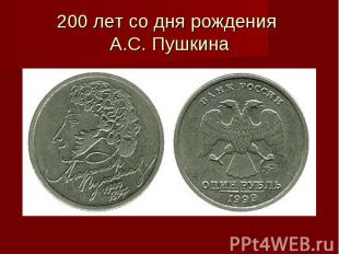 200 лет со дня рождения А.С. Пушкина