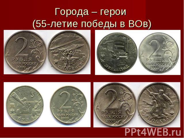 Города – герои (55-летие победы в ВОв)