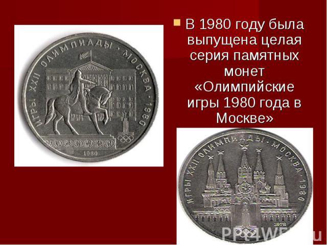 В 1980 году была выпущена целая серия памятных монет «Олимпийские игры 1980 года в Москве»