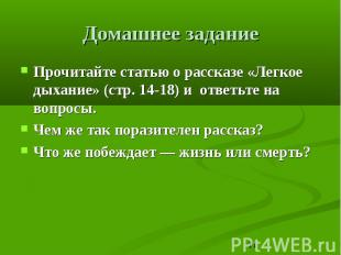 Домашнее задание Прочитайте статью о рассказе «Легкое дыхание» (стр. 14-18) и от