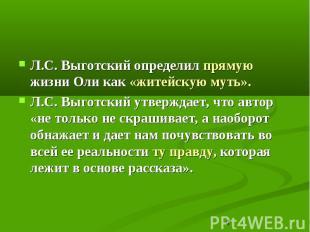 Л.С. Выготский определил прямую жизни Оли как «житейскую муть». Л.С. Выготский у