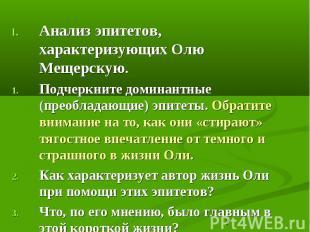 Анализ эпитетов, характеризующих Олю Мещерскую. Подчеркните доминантные (преобла