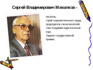 Сергей Владимирович Михалков - писатель, Герой социалистического труда, председа