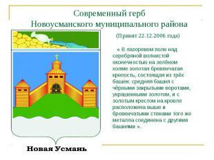 Современный герб Новоусманского муниципального района (Принят 22.12.2006 года) «