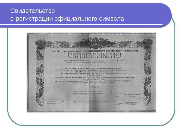 Свидетельство о регистрации официального символа