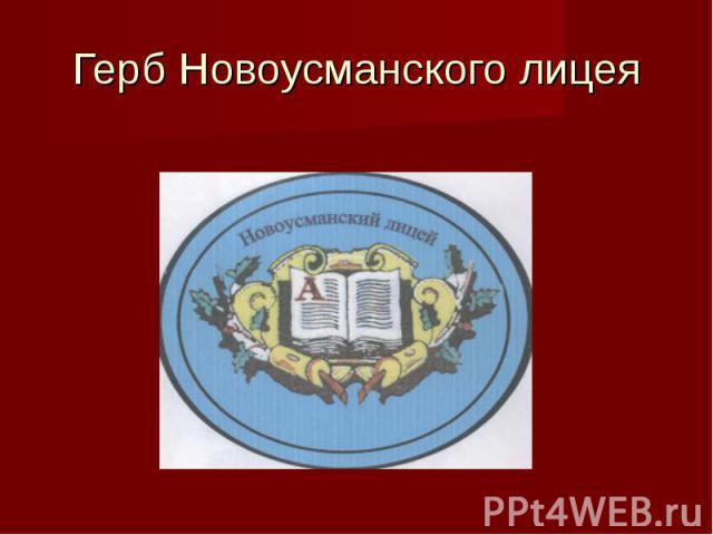 Герб Новоусманского лицея