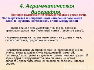 4. Аграмматическая дисграфия. Причина недоразвитие грамматического строя речи. Э