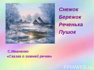 Снежок Бережок Реченька Пушок С.Иваненко «Сказка о зимней речке»