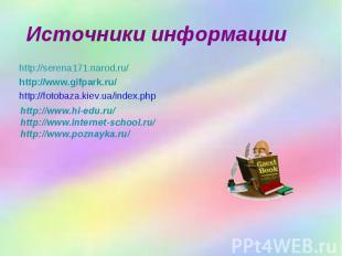 Источники информации http://serena171.narod.ru/ http://www.gifpark.ru/ http://fo