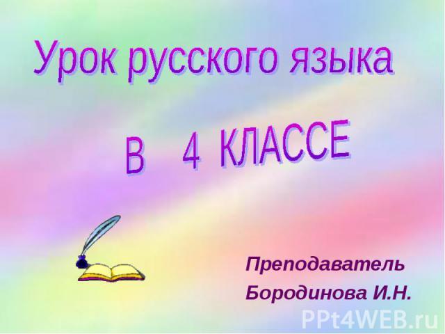 Урок русского языка В 4 КЛАССЕ Преподаватель Бородинова И.Н.
