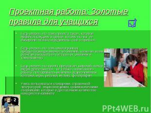 Проектная работа: Золотые правила для учащихсяБудь уверен, что тема проекта така