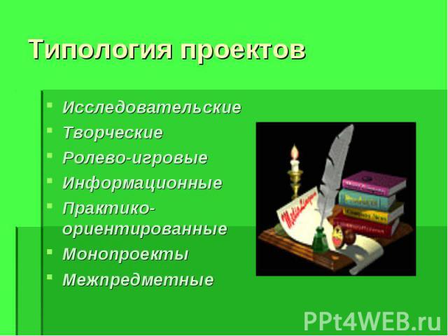 Типология проектов Исследовательские Творческие Ролево-игровые Информационные Практико- ориентированные Монопроекты Межпредметные