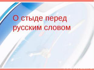 О стыде перед русским словом