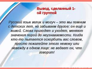 Вывод, сделанный 1-ой группой Русский язык велик и могуч – это мы помним с детск