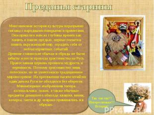 Преданья старины Многовековая история культуры неразрывно связана с народными по