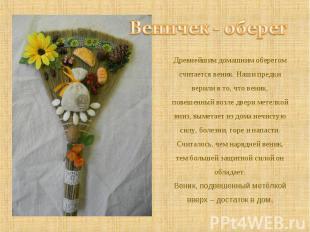 Веничек - оберег Древнейшим домашним оберегом считается веник. Наши предки верил