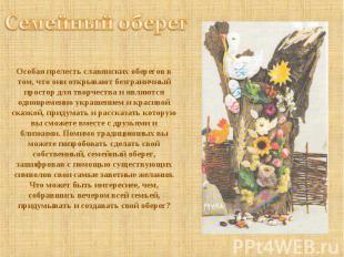 Семейный оберег Особая прелесть славянских оберегов в том, что они открывают без