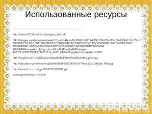 Использованные ресурсы http://www.medpulse.ru/health/prophylaxis/prof/9479.html