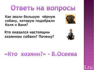 Ответь на вопросы Как звали большую чёрную собаку, которую подобрали Коля и Ваня