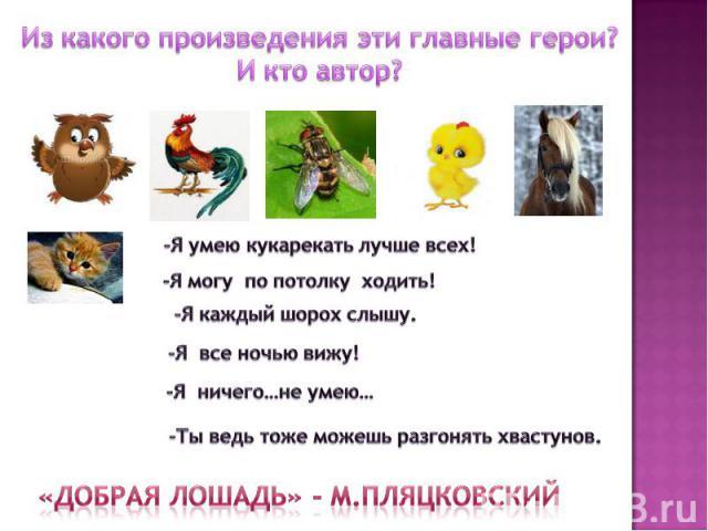 Из какого произведения эти главные герои? И кто автор? «Добрая лошадь» - М.Пляцковский