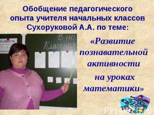 Обобщение педагогического опыта учителя начальных классов Сухоруковой А.А. по те