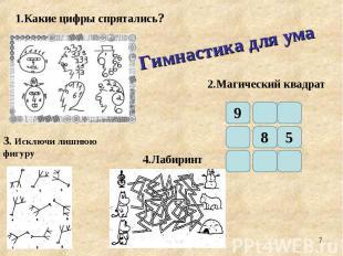 1.Какие цифры спрятались? Гимнастика для ума 2.Магический квадрат 3. Исключи лиш