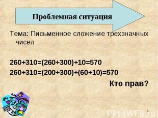 Проблемная ситуация Тема: Письменное сложение трехзначных чисел 260+310=(260+300