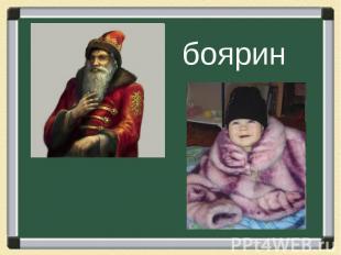 боярин
