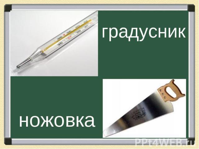 градусник ножовка