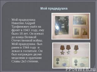Мой прадедушка Мой прадедушка Никитин Андрей Трофимович ушёл на фронт в 1943 год