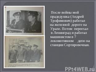 После войны мой прадедушка (Андрей Трофимович) работал на железной дороге на Ура
