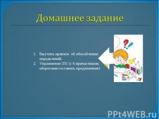 Домашнее заданиеВыучить правила об обособлении определений. Упражнение 251 (с 6