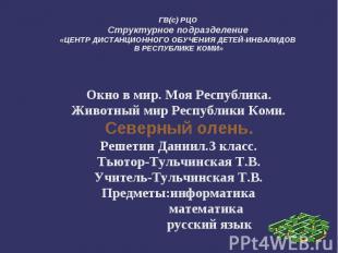 ГВ(с) РЦО Cтруктурное подразделение «ЦЕНТР ДИСТАНЦИОННОГО ОБУЧЕНИЯ ДЕТЕЙ-ИНВАЛИД