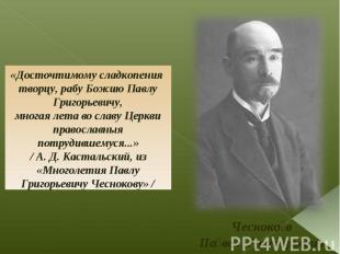 «Досточтимому сладкопения творцу, рабу Божию Павлу Григорьевичу, многая лета во
