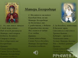 Матерь Богородица Ах, как много минуло С той поры веков… Над землей раскинула Ма