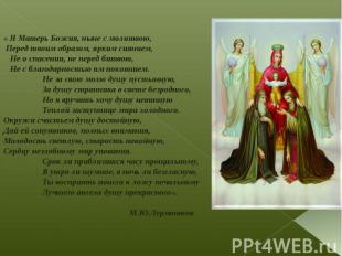 « Я Матерь Божия, ныне с молитвою, Перед твоим образом, ярким сиянием, Не о спас