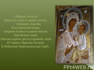 « Матерь Божия! Прижми меня к сердцу своему, Прикрой, очисти, И не отпусти вовек