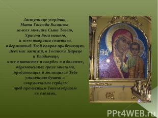 Заступнице усердная, Мати Господа Вышняго, за всех молиши Сына Твоего, Христа Бо