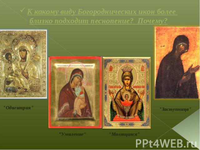 К какому виду Богороднических икон более близко подходит песнопение? Почему?