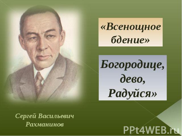 «Всенощное бдение» Богородице, дево, Радуйся» Сергей Васильевич Рахманинов