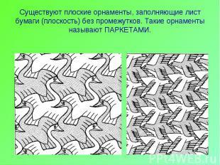Существуют плоские орнаменты, заполняющие лист бумаги (плоскость) без промежутко